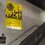 Impression sur baches Evenement Hetta Ana Kayn Marrakech